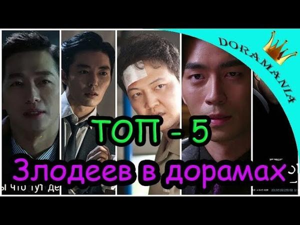 Топ - 5 Злодеев в дорамах/От Doramania