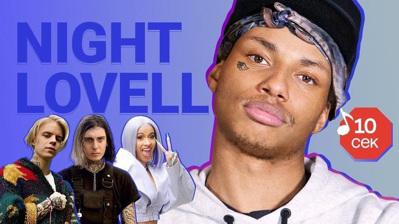 Узнать за 10 секунд   NIGHT LOVELL угадывает треки Pharaoh, Ghostemane, $uicideboy$ и еще 17 хитов