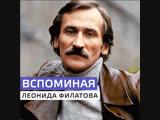 Вспоминая Леонида Филатова