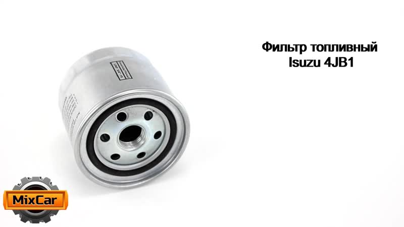 Фильтр топливный Isuzu 4JB1 (8944147963)