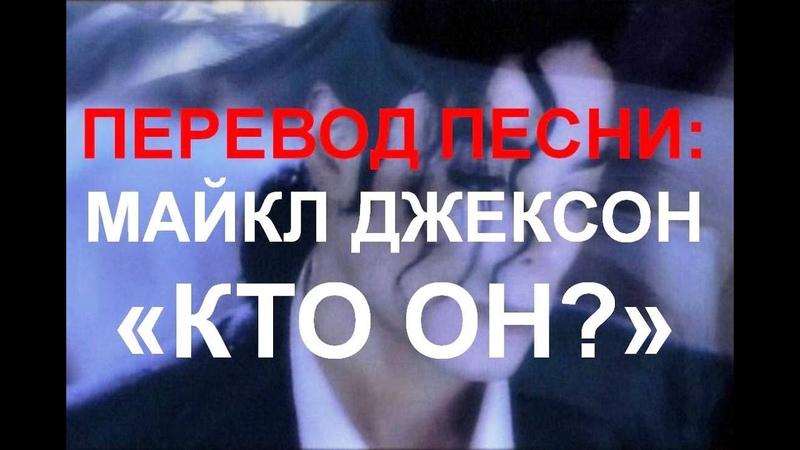 Michael Jackson - Who is it (перевод на русский)