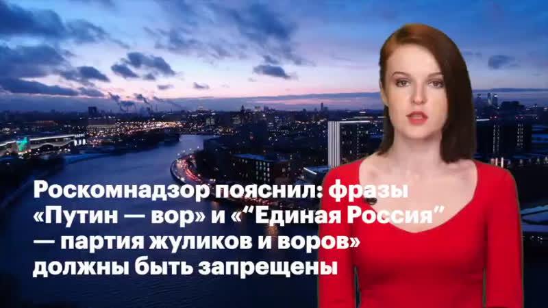Путин - вор и Единая Россия - партия жуликов и воров