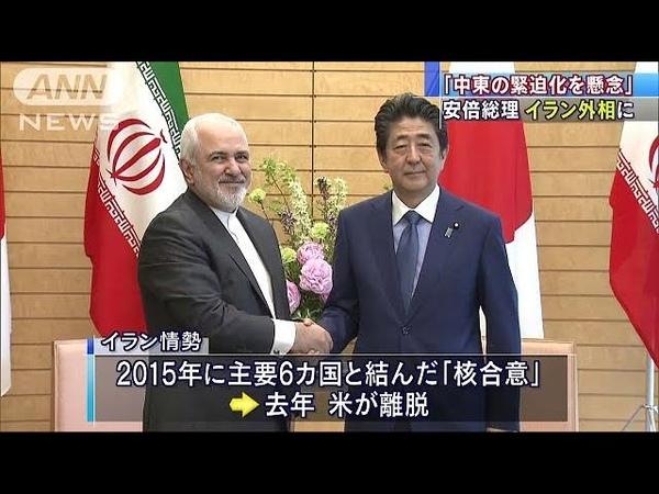緊張高まるイラン 外相来日し「日本の協力に期待」(190516)
