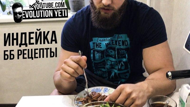 Бодибилдинг рецепты 1 - Бедро индейки (Питание на массу)