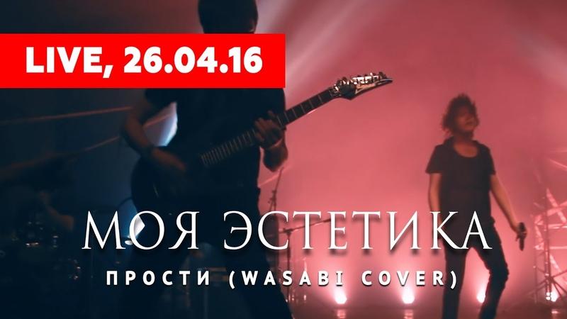 Моя Эстетика - Прости (Wasabi cover. 26.04.2016, Уфа)