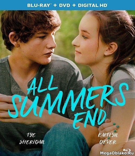 Любое лето закончится / All Summers End (2017/BDRip/HDRip)