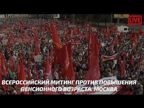 Всероссийский митинг против повышения пенсионного возраста.Москва 22.09.18 (по телевизору про него не упоминают)