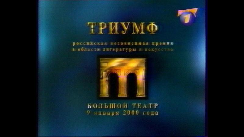 Премия Триумф ОРТ 08 01 2000 Анонс