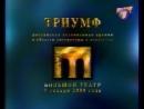 Премия Триумф ОРТ, 08.01.2000 Анонс
