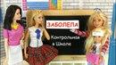 ЗАБОТЛИВАЯ МАМА Контрольная в Школе Мультик Куклы Барби Школа Игрушки Для девочек