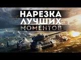 УГАРНЫЕ МОМЕНТЫ | KOPM2 в гостях у FAME | LeBwa, Evil_Granny, Amway921 | World of Tanks