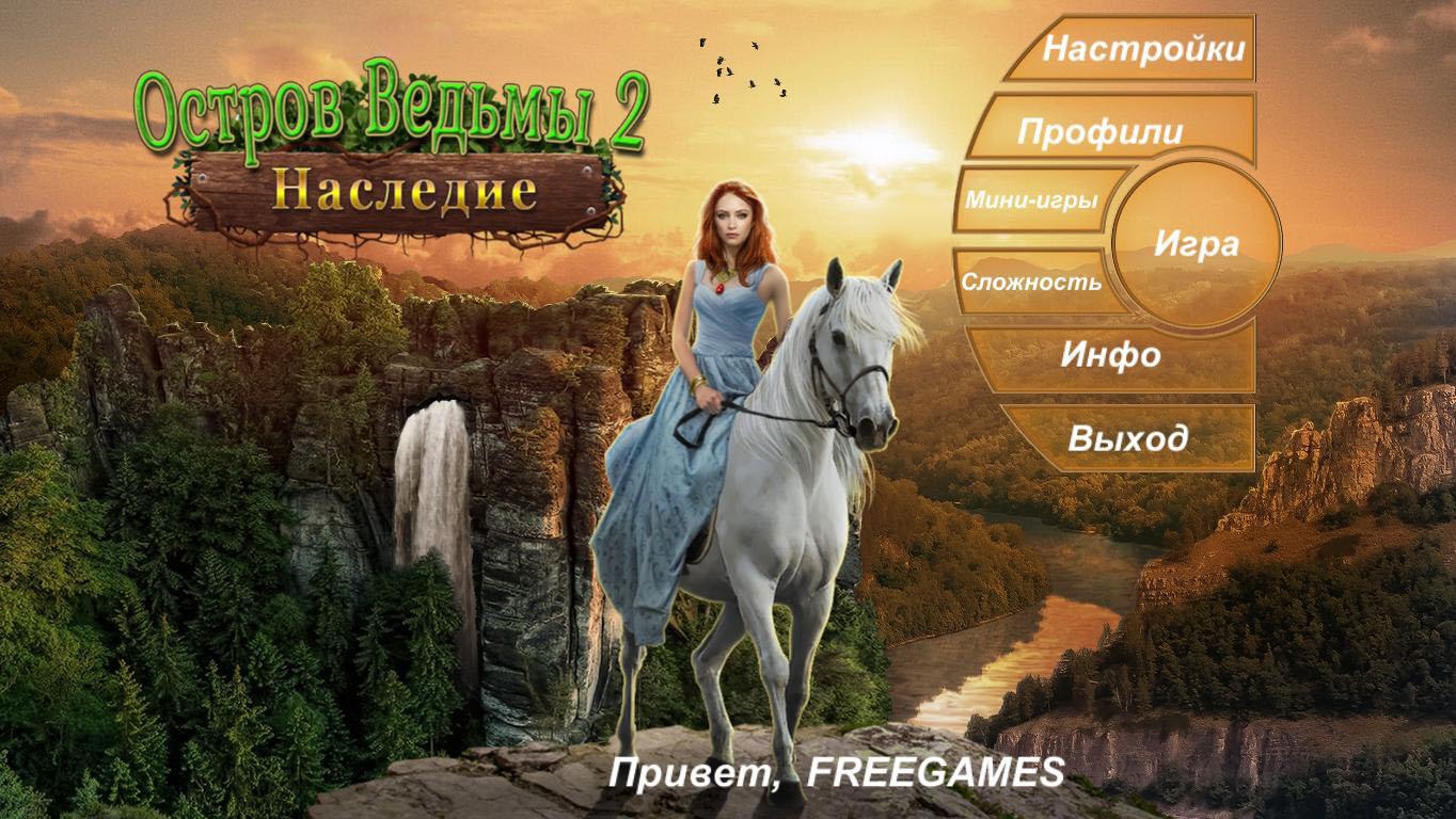 Наследие: Остров Ведьмы 2 | Legacy: Witch Island 2 (Rus)