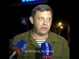 Последнее видео с Александром Захарченко
