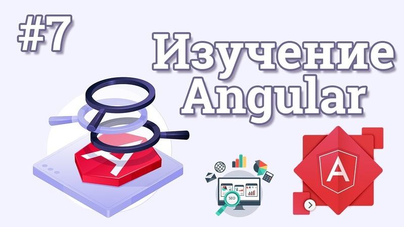 Уроки Angular для начинающих 7 - Маршрутизация в приложении и завершение