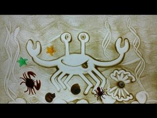 Sand art 5+ (Краб)