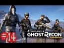 Tom Clancy's Ghost Recon Wildlands 14 Казино казино