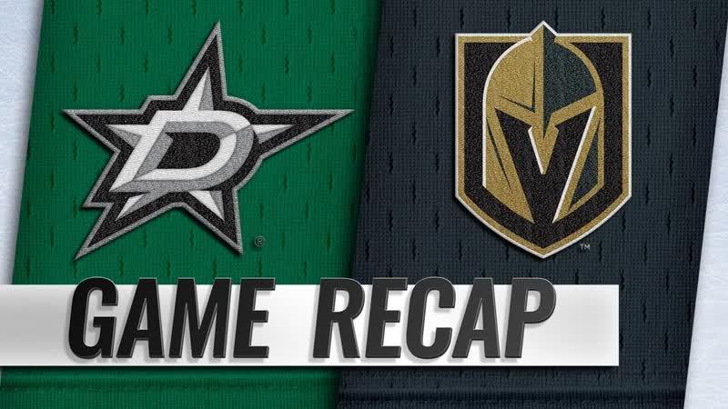 НХЛ - регулярный чемпионат. «Вегас Голден Найтс» - «Даллас Старз» - 4:2 (1:1, 2:0, 1:1)