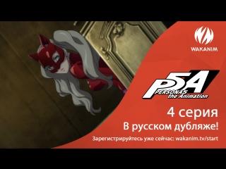 PERSONA 5 the Animation — 4 серия [фрагмент дубляжа]