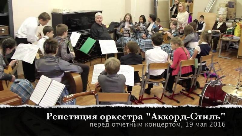 Репетиция детского оркестра Аккорд-Стиль перед отчетным концертом 16 мая 2016 г
