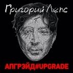 Григорий Лепс альбом Апгрэйд#Upgrade (Deluxe Edition)