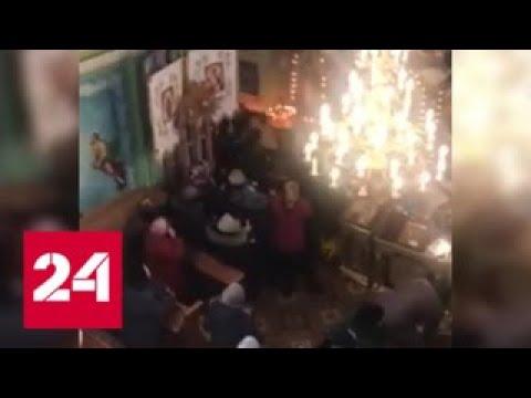 В украинской церкви подрались архиепископ УАПЦ и протоиерей УПЦ КП - Россия 24