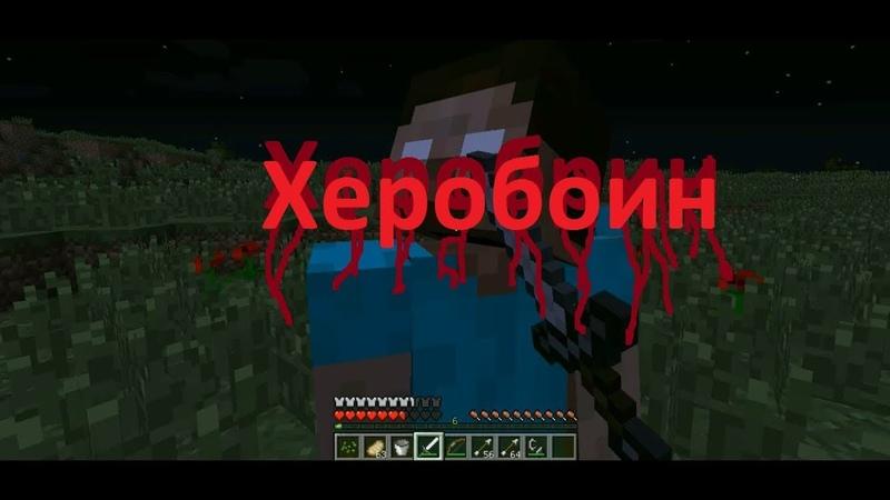 Херобрин Испытание №2 Minecraft!