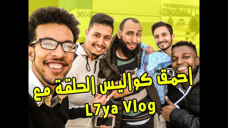 كواليس, تجربة الحلقة للأول , مرة مع L7ya vlog