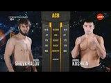 АСВ 86: Andrey Koshkin vs. Rasul Shovhalov