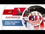 Джиган в Утреннем шоу «Русские Перцы»