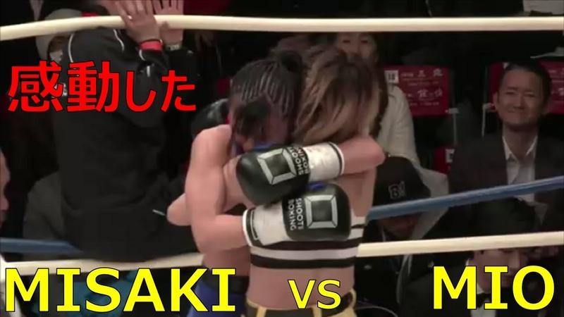 【シュートボクシング】強カワ女子同士の激しい打ち合い!MISAKI選手 VS MIO選