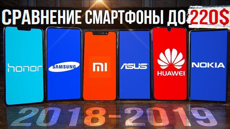 Смартфоны начало 2019 до 220$ Выбираем Лучший