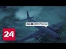 Минобороны РФ обещает наказать Израиль за гибель летчиков в Сирии Россия 24
