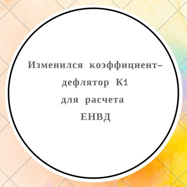 К1 для ЕНВД - изменения на 2018 год=================================