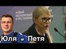 Вы - ширма, а не оппозиция. Тимошенко провалила турне по регионам - Семченко