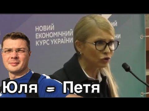 Вы - ширма, а не оппозиция. Тимошенко провалила турне по регионам - Семченко » Freewka.com - Смотреть онлайн в хорощем качестве