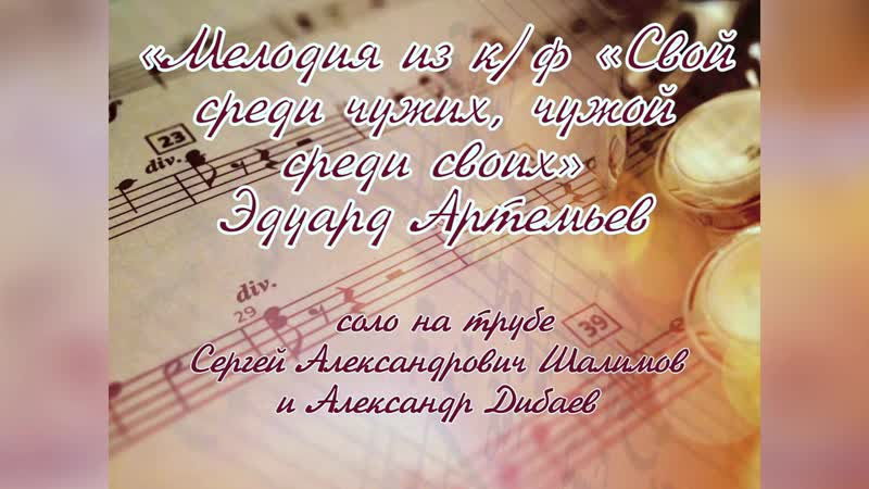 Мелодия из к/ф Свой среди чужих, чужой среди своих Э.Артемьев