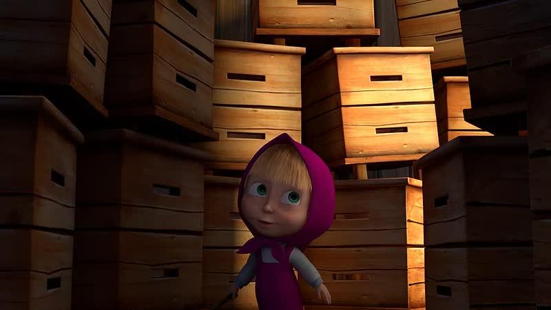 Разбудила Маша, пчёл, а они, Мишку! (Отрывок из мультсериала: Маша и Медведь).