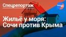 Гостиницы Сочи и Крыма где космические цены