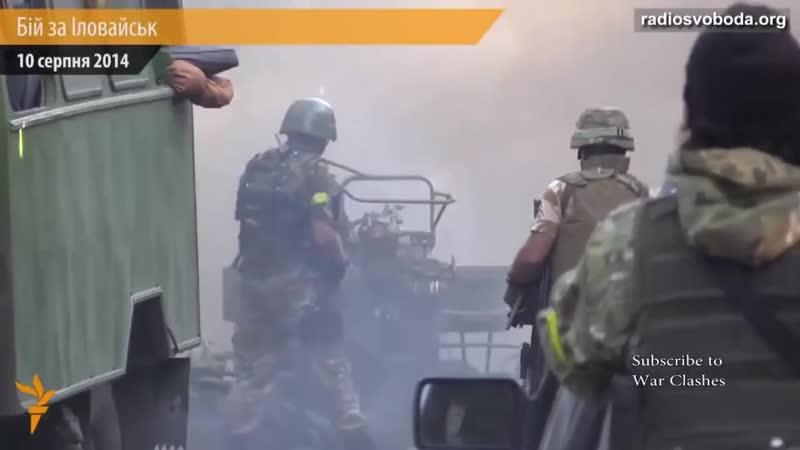 Battle of Ilovaisk - Ukrainian Forces in Heavy Intense Fightings Ukraine War