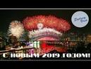 ЖИЗНЬ В АВСТРАЛИИ - Новогодний Салют в Сиднее от Sydney Visa | 0