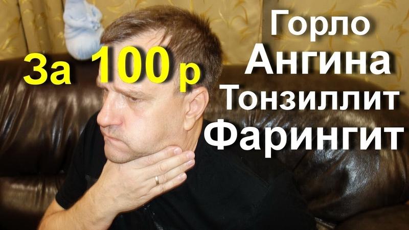 Забытое копеечное средство за 100 р- лечение красное горло, ангина, тонзиллит, фарингит. Эффект 100%