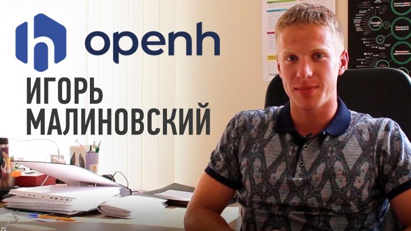 Игорь Малиновский в офисе разработки и продвижения Openh.ru