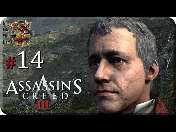 Assassin`s Creed III[ 14] - Лексингтон и Конкорд (Прохождение на русском(Без комментариев)) » Freewka.com - Смотреть онлайн в хорощем качестве