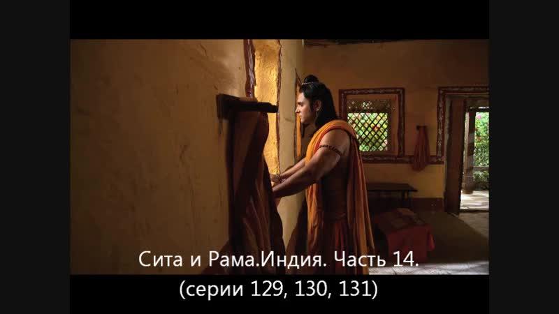 Сита и Рама.Индия.Часть 14(серии 129,130,131).