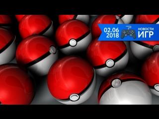02.06 | Новости игр #39: Покебол, киберспортивная лига
