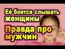 ✿ Вся ПРАВДА о МУЖЧИНАХ которую не хотела бы услышать ни одна женщина ✿ Тайны счастливой семьи