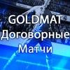 GoldMat Договорные матчи Точный счет
