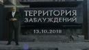 территория заблуждений последний выпуск 13.10.2018