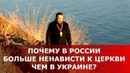 Почему в России больше ненависти к Церкви чем в Украине? Священник Игорь Сильченков