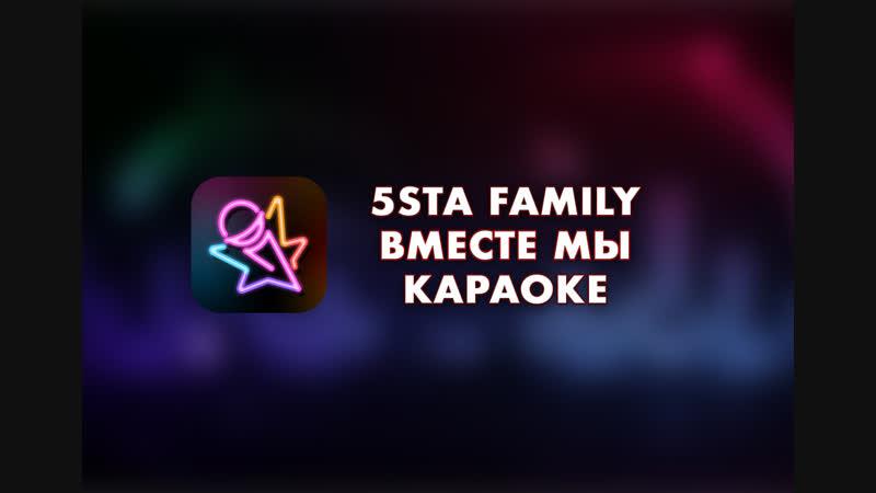 5sta Family - Вместе мы (Караоке)